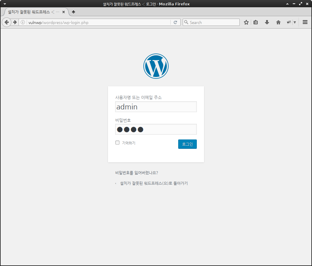 WH-illinst-wordpress login page