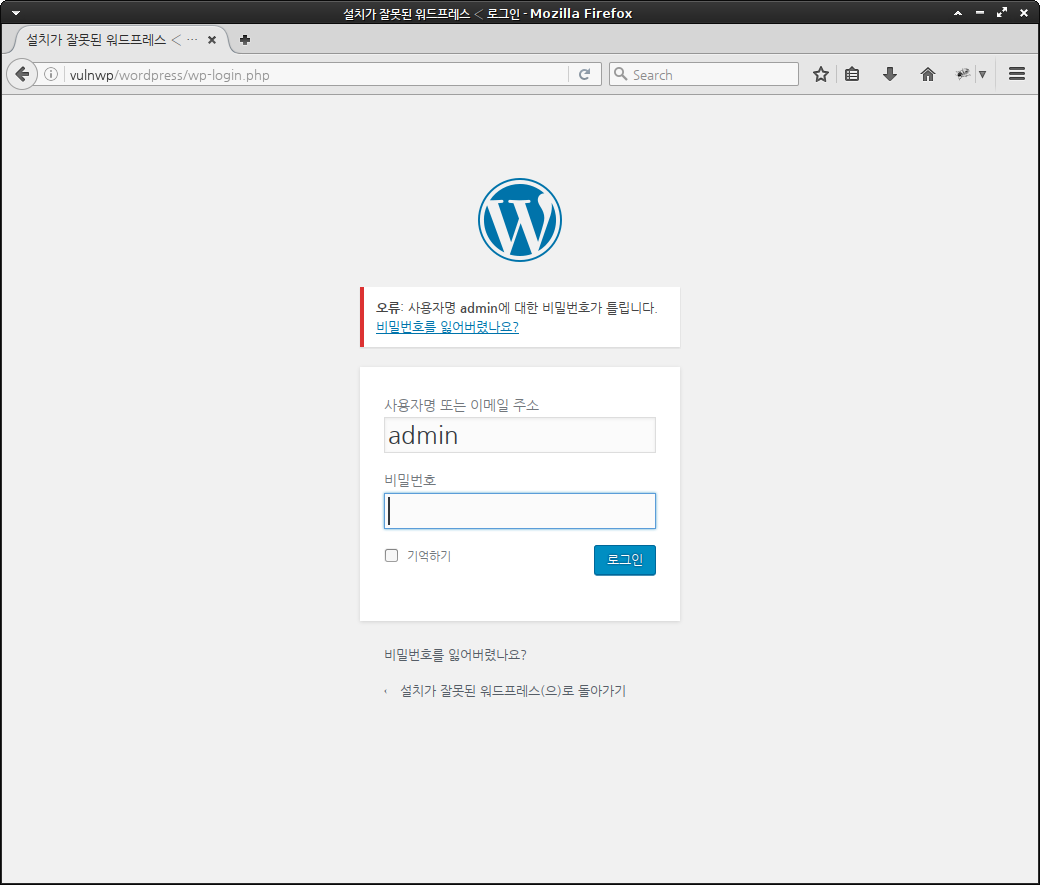 WH-illinst-wordpress admin:PASS login failed